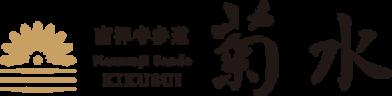 南禅寺参道菊水